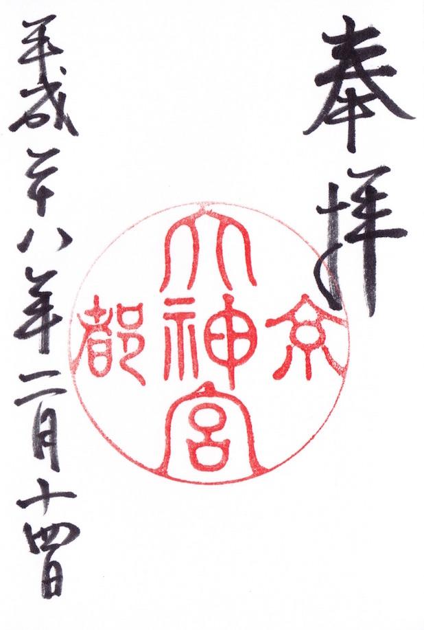 京都大神宫 御朱印