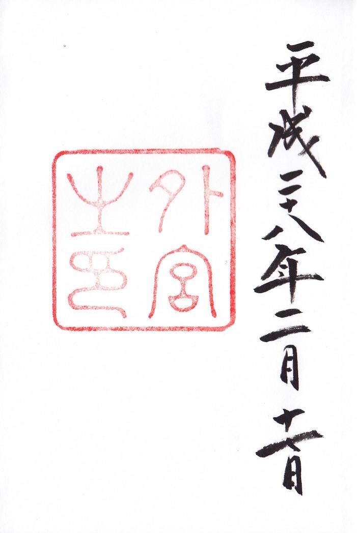 伊势神宫 外宫 御朱印