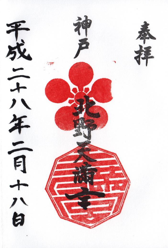 神户北野天满神社 御朱印