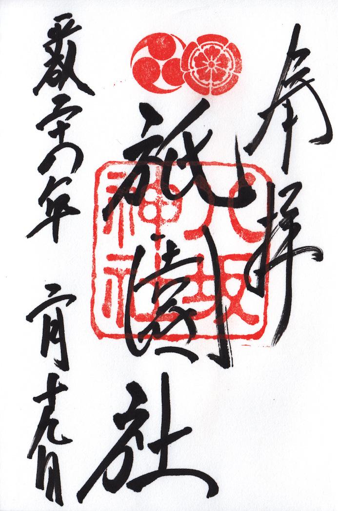 八坂神社 御朱印