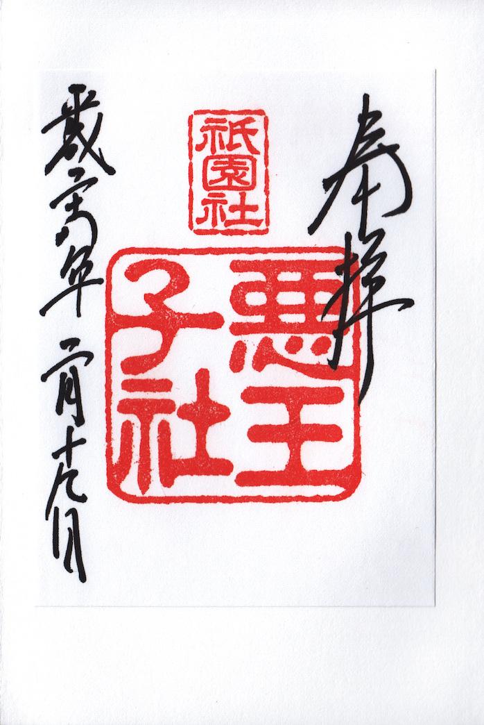 八坂神社 恶王子社 御朱印