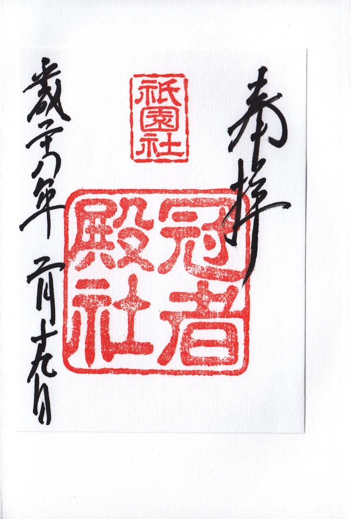 八坂神社 冠者殿社 御朱印