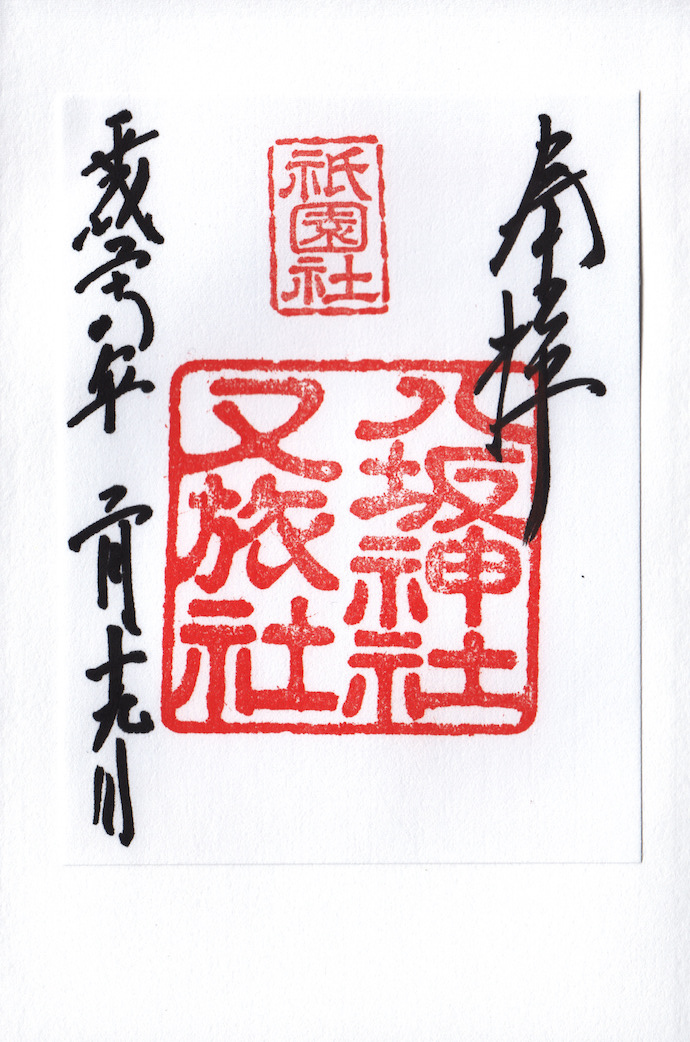 八坂神社 又旅社 御朱印