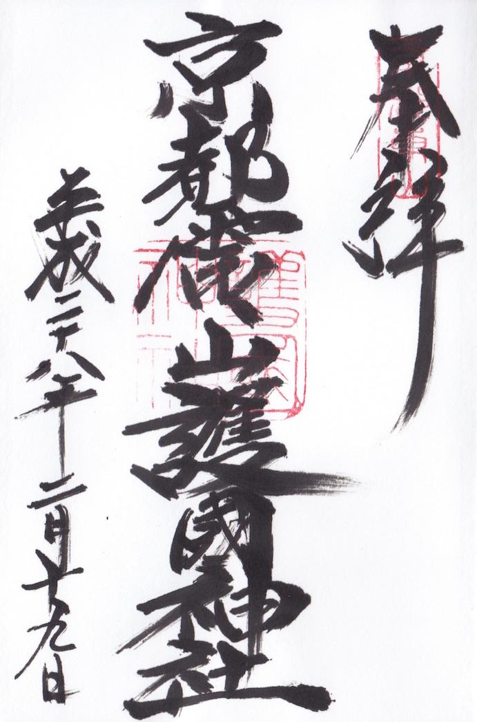 京都灵山护国神社 御朱印