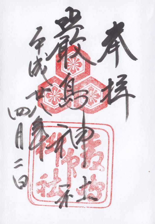 严岛神社 御朱印