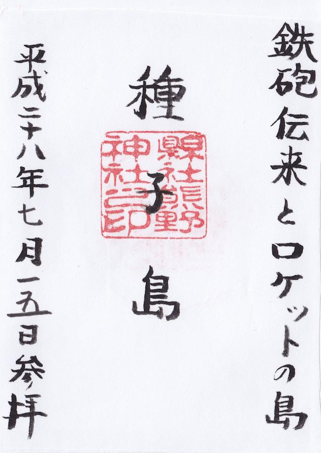 熊野神社(种子岛) 御朱印