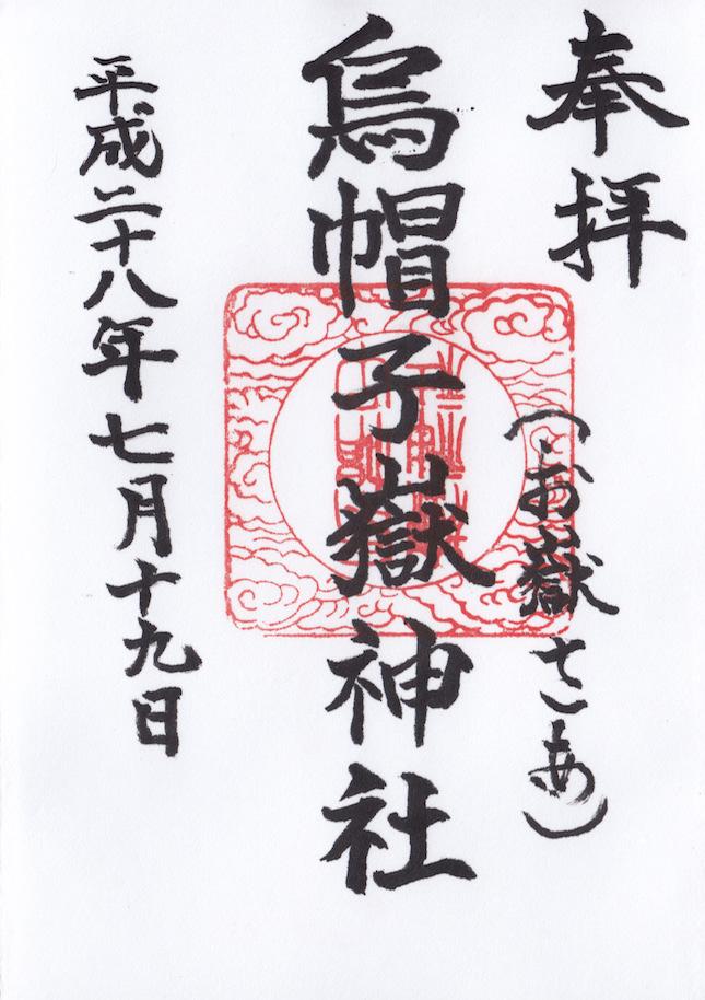 乌帽子岳神社 御朱印