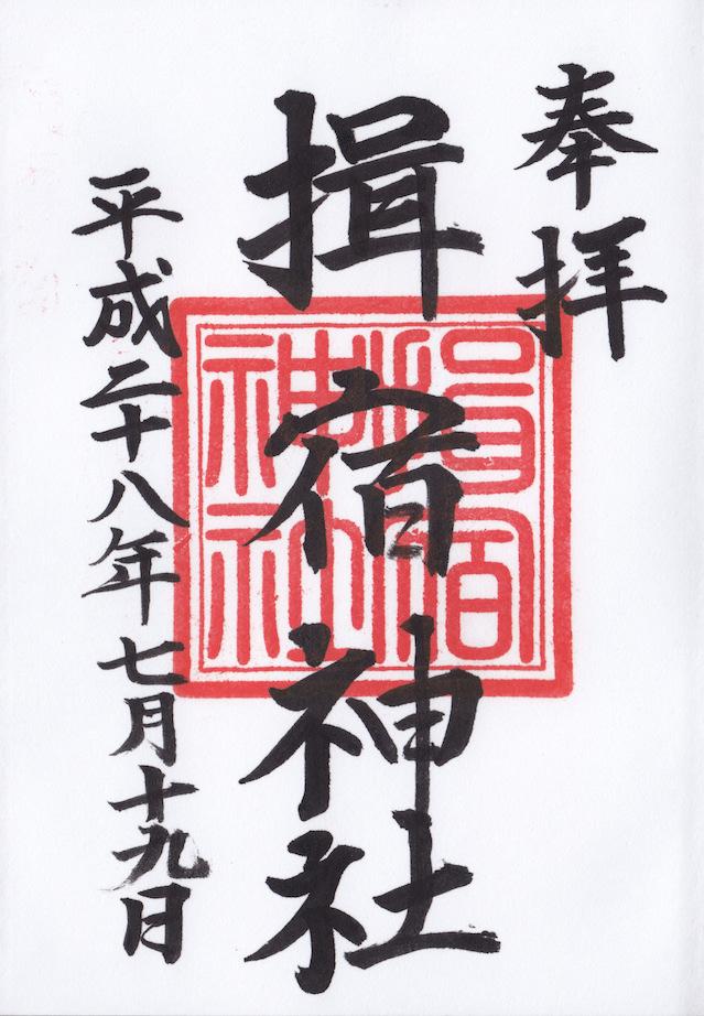 揖宿神社 御朱印
