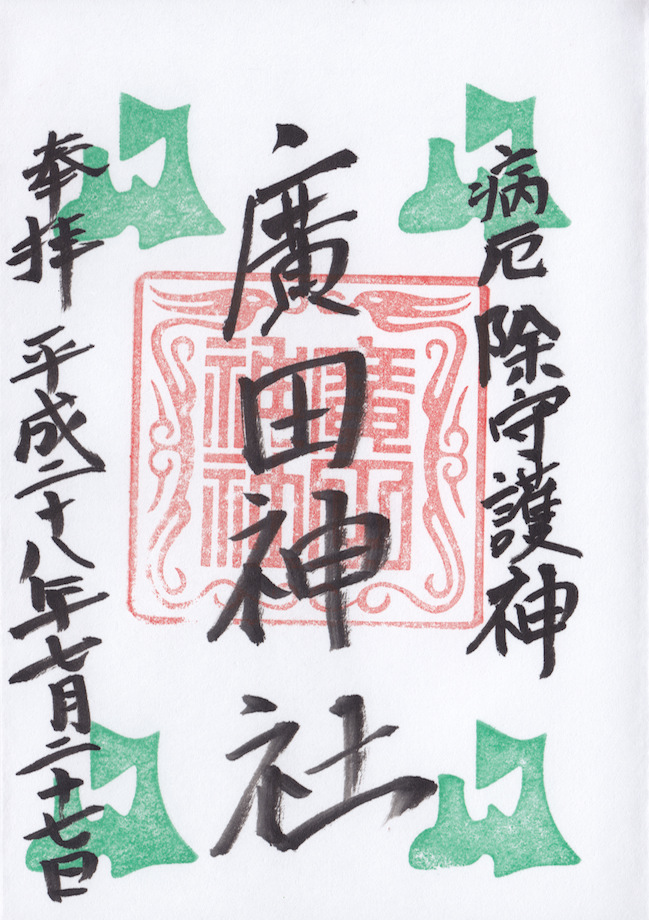 廣田神社 御朱印