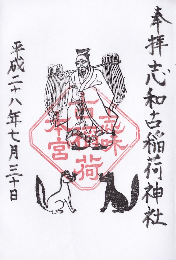 志和古稻荷神社 御朱印