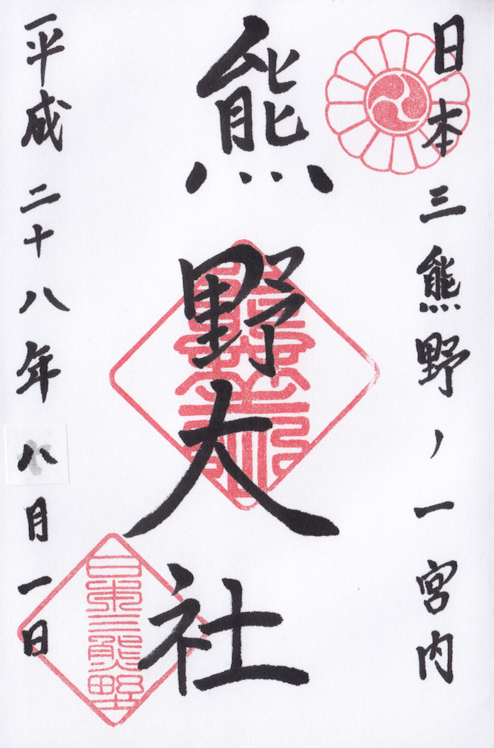熊野大社(山形县)御朱印