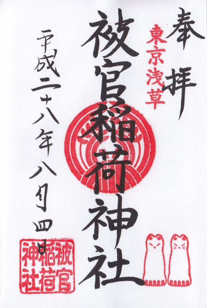 被官稻荷神社(浅草神社) 御朱印