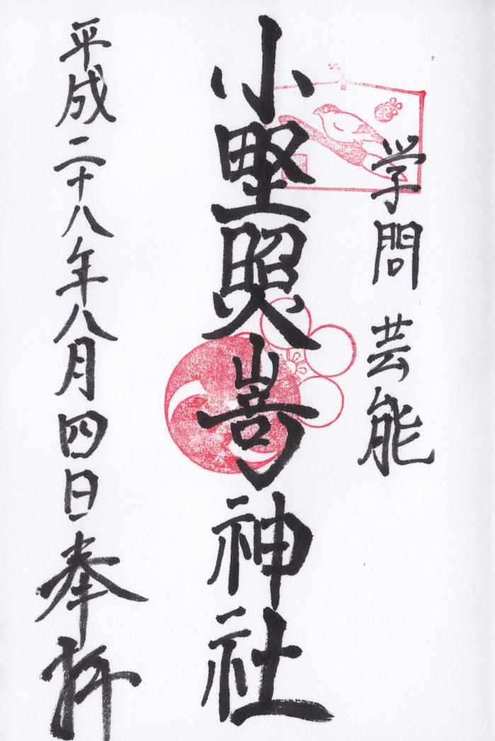 小野照崎神社 御朱印