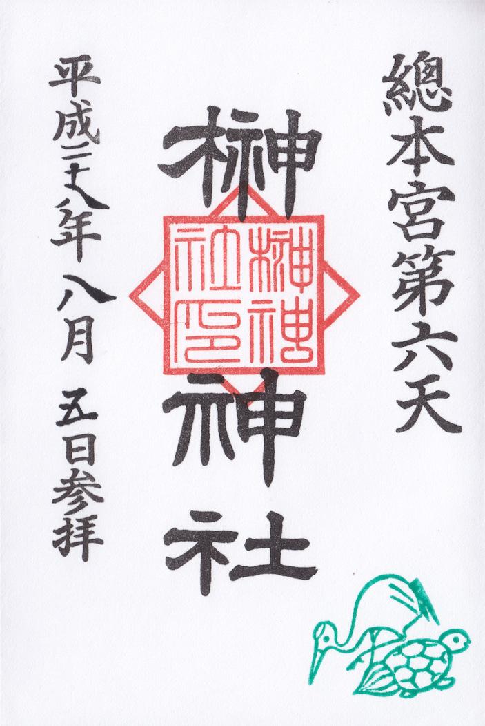 榊神社 御朱印
