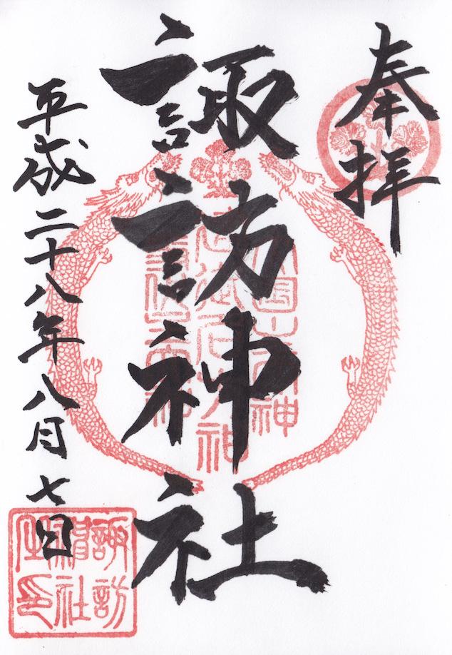 諏訪神社(山形县) 御朱印