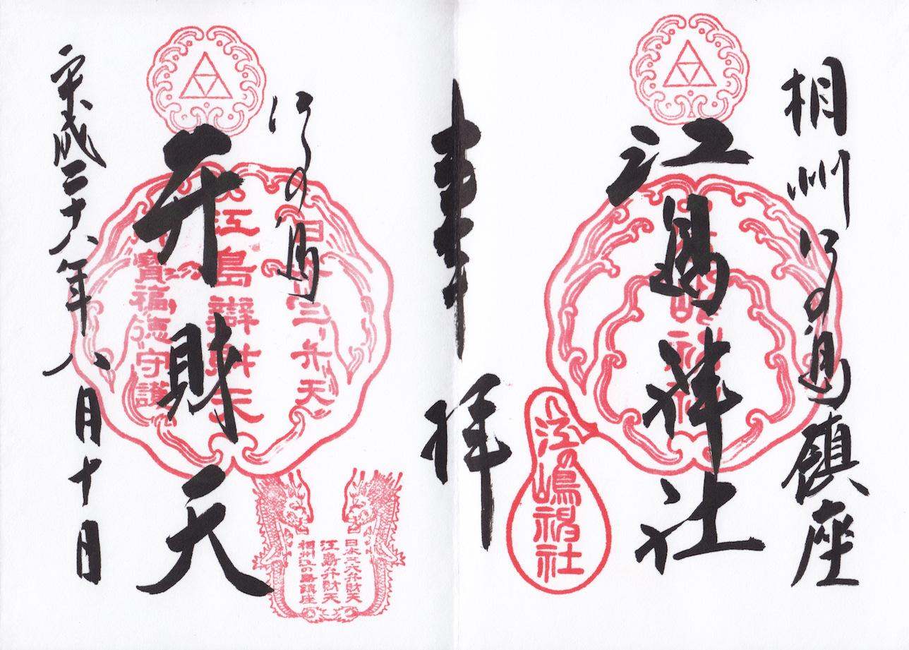 江岛神社 御朱印