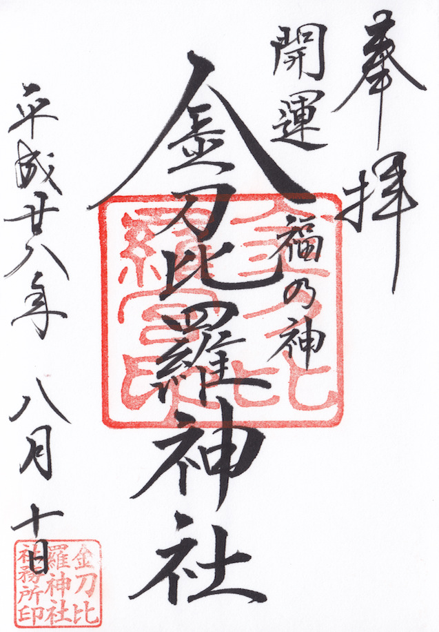 金刀比羅神社(子安神社) 御朱印