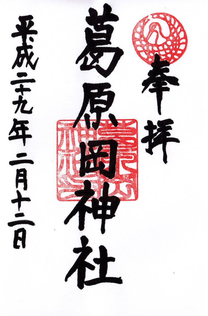 葛原冈神社 御朱印