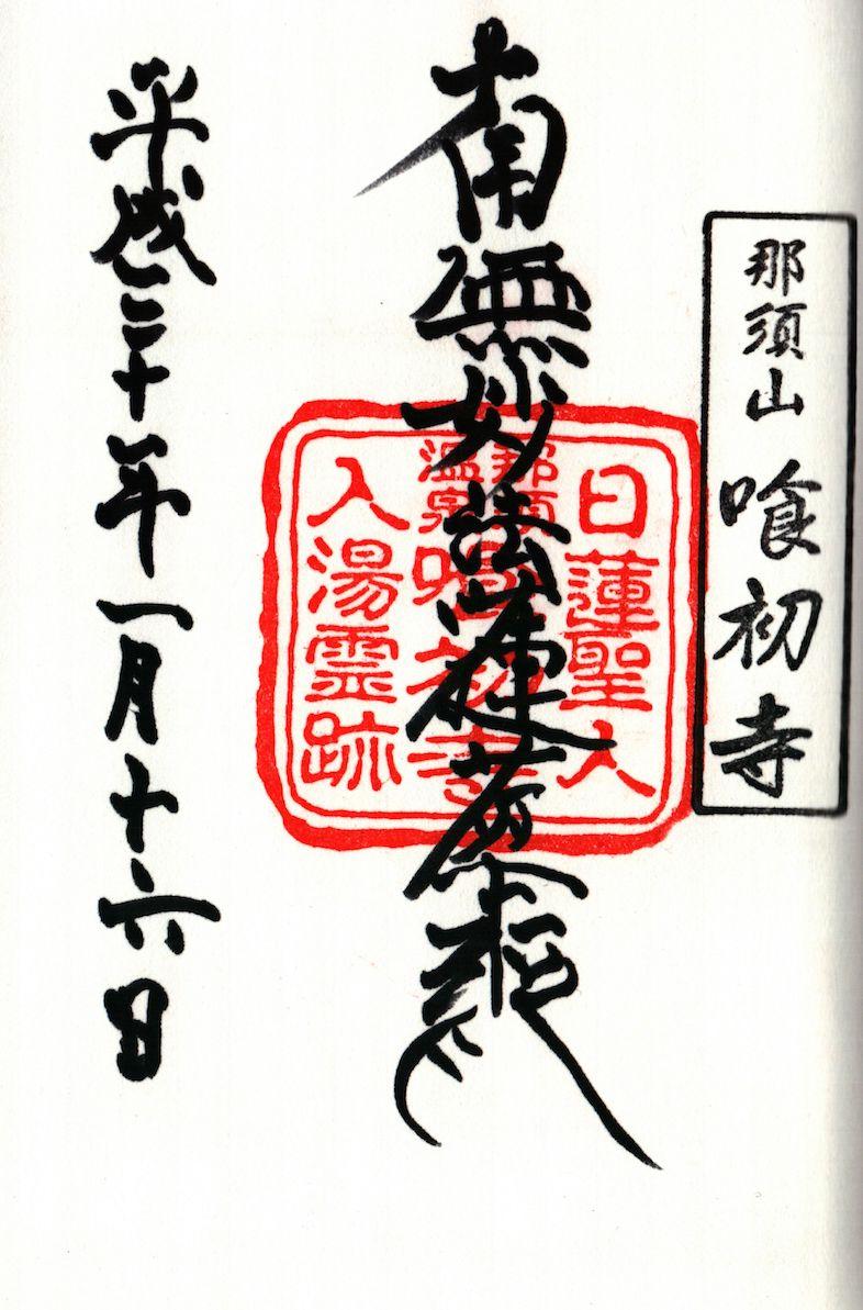 喰初寺 御首题(御朱印)
