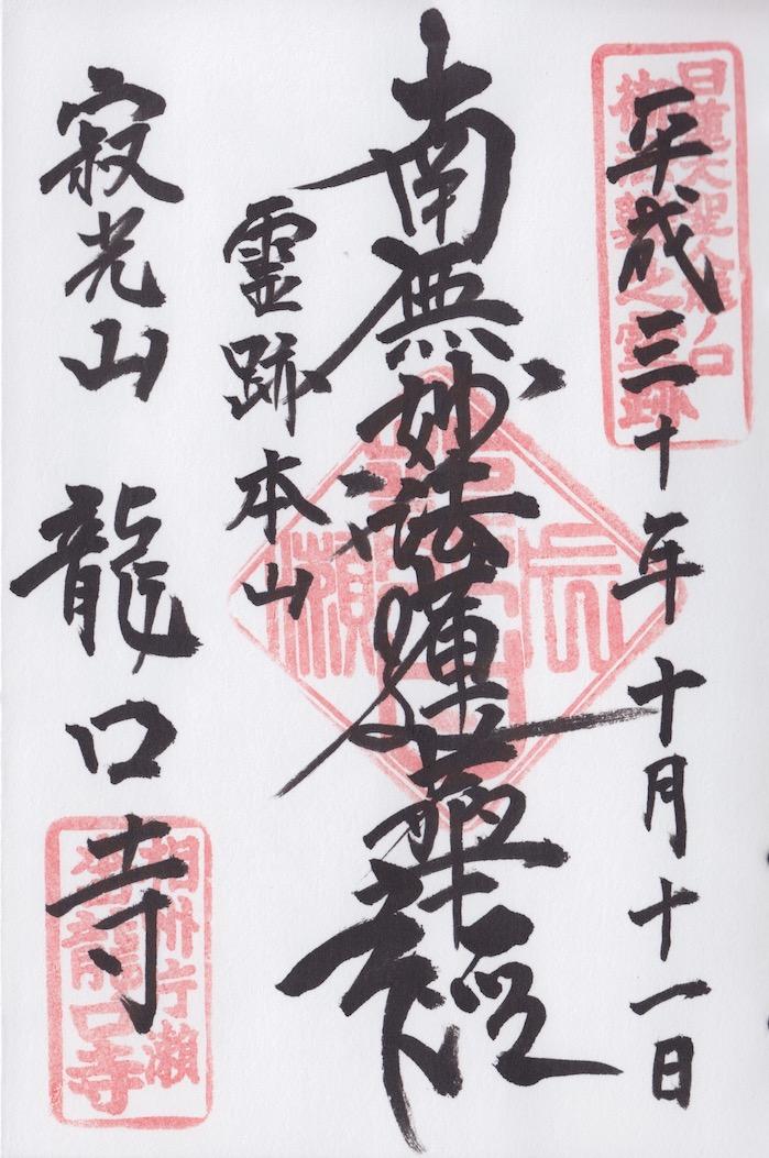 龙口寺 御首题(御朱印)