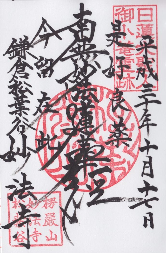 妙法寺 御首题(御朱印)