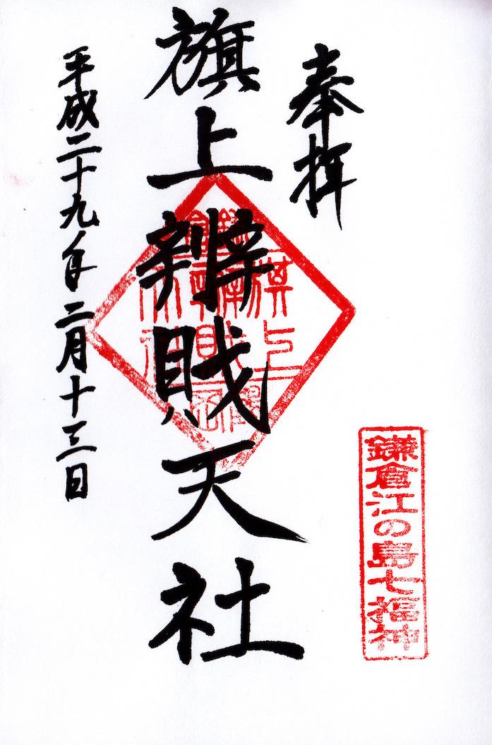 鹤冈八幡宫 旗上辨财天社 御朱印