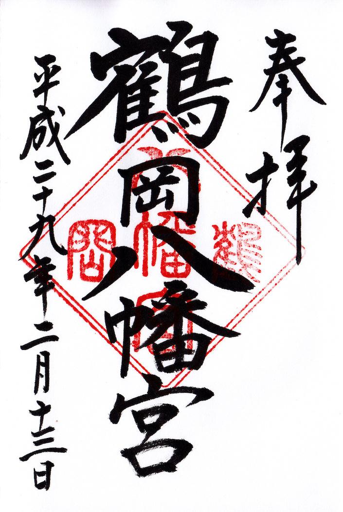 鹤冈八幡宫 御朱印