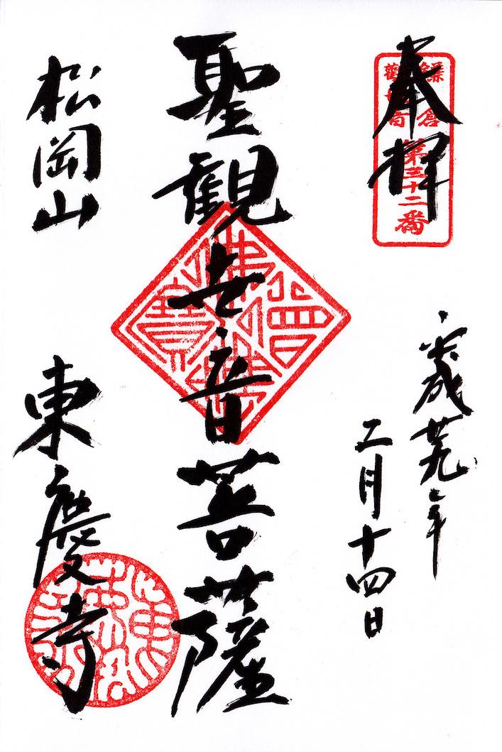 东庆寺 御朱印