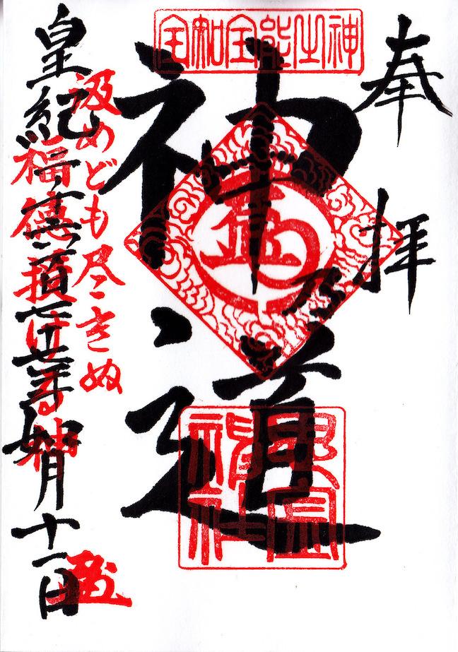 神社,神奈川县,横浜市,思金神