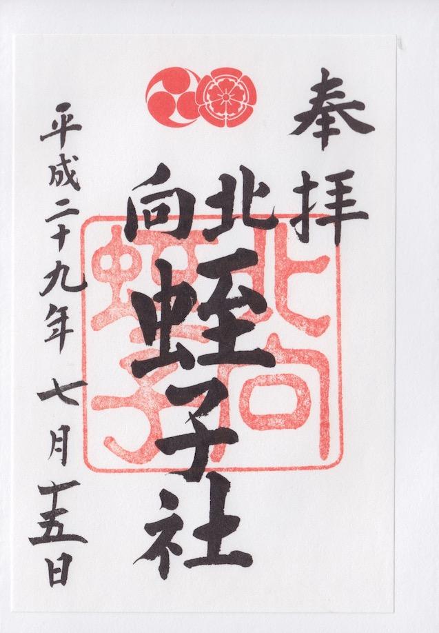 八坂神社 北向蛭子社 御朱印