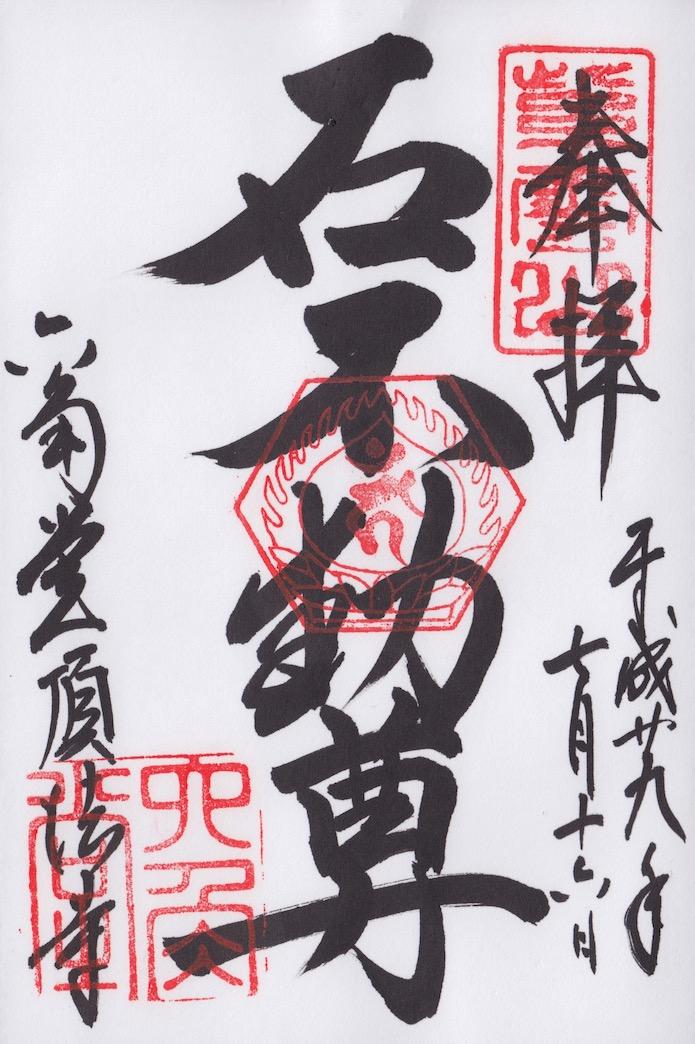 六角堂(紫云山 顶法寺) 御朱印